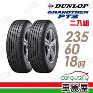 【DUNLOP 登祿普】日本製造 GRANDTREK PT3 休旅車專用輪胎_兩入組_235/60/18(車麗屋)