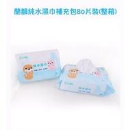 蘭韻 濕紙巾