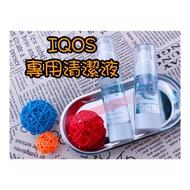 ❗️現貨❗️IQOS專用清潔液 清洗液 清潔耗材 棉花棒 IQOS/multi適用
