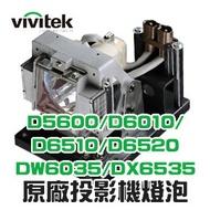 【Vivitek】5811100818-S原廠投影機燈泡D5600/D6010/D6510/D6520/DU6675/DW6035/DX6535【請來電詢價】