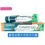 Berry嚴選    Himalaya 喜馬拉雅 天然草本牙膏 牙膏 口腔保健 草本 印度牙膏 草本牙膏 口腔健康