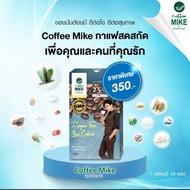 กาแฟเพื่อสุขภาพ coffee mike by Pattaradet
