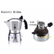 *咖啡妹妹* Bialetti Brikka 4人份 加壓 摩卡壺 +  AKIRA 迷你瓦斯爐 組合