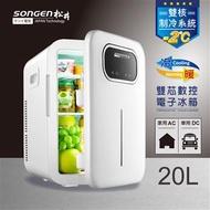 SONGEN松井雙核制冷數控電子行動冰箱 CLT-20L-B電子式小冰箱