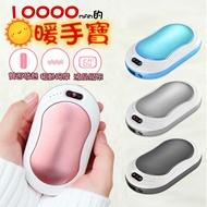 【寒冬必備】雙面發熱暖手寶+10000mAh 時尚鋁合金外型設計 電暖蛋 懷爐 暖暖包