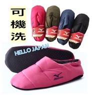 現貨3💟日本代購 Mizuno美津濃 女用/男用 保暖/禦寒/防潑水/可機洗 室內拖鞋 旅行