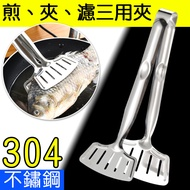煎魚神器-304不鏽鋼煎鏟(煎夾濾三用)  多功能煎鏟 翻魚鏟 煎牛排 鍋鏟 料理工具 廚房小物