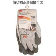 【1768購物網】3M 防切割/舒適型止滑耐磨手套-灰色 一雙 防切割/耐用/防滑/搬運/切割現場工程師好幫手