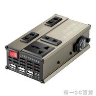 車載逆變器12v/24v轉220v伏汽車轉換器貨車車用電源插座充電器【帝一3C旗艦】