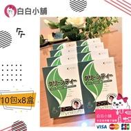 日本Fine門診名醫監製綠茶咖啡懶人速孅飲(10包x8盒) [宅配免運]【白白小舖】
