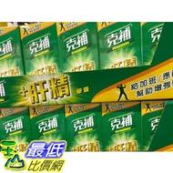 [COSCO代購] C78277 STRESSTABS GOLD 克補肝精膠囊 150粒