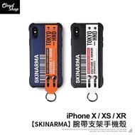 SKINARMA日本潮牌 腕帶支架手機殼 適用iPhone X XS XR 保護殼 防摔殼 保護套