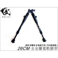 (武裝) 現貨 26CM~全金屬寬軌腳架 槍架 狙擊槍 步槍都可用(可90度調整)