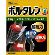 GlaxoSmithKline Consumer Healthcare Japan  服他寧/Voltaren 【第2類醫藥品】扶他林/Voltaren EX 鎮痛貼 21枚