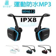 【DISO】MH612運動防水MP3入耳式耳機