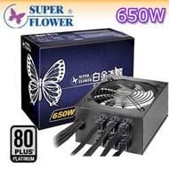 【互助】~ 振華SuperFlower 白金冰蝶 650W SF-650P14PE 80+ 80Plus 白金 模組化電源供應器
