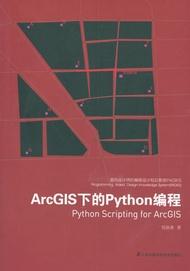 ArcGIS下的Python編程
