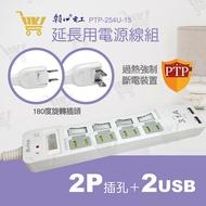 好康加 2P高溫斷電5開4插+2USB延長線-1.5M 二孔延長線 朝日PTP-254U-15