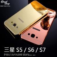 鏡面背蓋 三星 S5 / S6 / S7 手機殼 電鍍 自拍鏡子 金屬邊框 鋁框 保護框 保護殼 硬殼 鏡面 B49A2