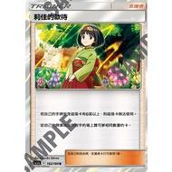 寶可夢 PTCG 中文版  莉嘉的款待  閃卡  人物卡 預購18號後依順序出貨
