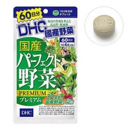 現貨『1988』DHC 國產野菜 60天日份 240顆粒 405611 (國產野菜 優質野菜)