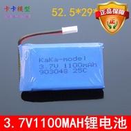 航模鋰電池3.7V 903048 1100mah高倍率動力 遙控直升機飛機 電池1入