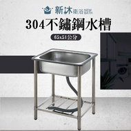 台灣製造✿新沐衛浴✿65公分-不鏽鋼水槽(不銹鋼)、陽洗台