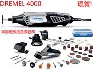 【樂手創工作坊】Dremel 4000 調速刻磨機 電動刻磨機 豪華版 比 Dremel 3000 強 雕刻筆(平輸)