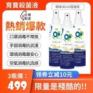 【育寶】廣效抗菌液80ml噴瓶(3瓶) 二氧化氯WHO食品級殺菌消毒除臭超安全 噴口罩手部乾洗手