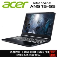 ACER 宏碁 Nitro 5 AN515-55-704J i7/16G/512G/GTX1660Ti 電競筆電