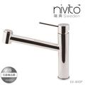 【BS廚衛】NIVITO瑞典 EX-800P 伸縮不鏽鋼水龍頭 無鉛龍頭