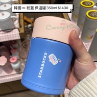 韓國 2020年 情人節系列 星巴克 保溫罐 馬克杯