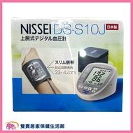 NISSEI日本精密血壓計 DS-S10J 日本製 藍芽電子血壓計 DSS10J BB88 藍芽血壓計 手臂型血壓計