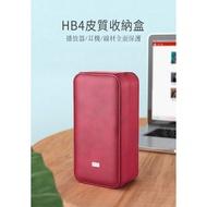 禾豐音響 Fiio HB4 皮革質感耳機/播放器攜行盒 M11 PRO / NW-ZX507 可用