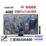 40吋 4K smart TV 三星40JU6400 電視