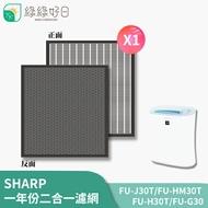 綠綠好日 顆粒活性碳 HEPA濾心 二合一 適SHARP FU-J30T/FU-HM30T/FU-H30T/FU-G30 清淨機濾網組