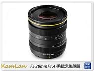 KamLan FS 28mm F1.4 Sony Nikon Fujifilm Canon M43 接環 鏡頭