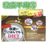 【現貨不用等】【買二送一】日本NIGHT DIET新谷酵素黃金加強版王樣限定夜遲夜間酵素30包一盒