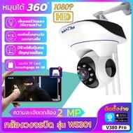 กล้องวงจรปิดไร้สาย 3 เสา Ws 301 WL IP CAMERA ROBOT Full HD++ 1080 P IP2.4 MP แถมฟรี!!!! Memory card 16 GB