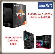 【主機板+CPU】華碩 ASUS STRIX-X570-F-GAMING 主機板 + AMD Ryzen 9-5900X 12核心 中央處理器