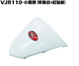 VJR 110-小盾牌(珍珠白)【正原廠零件、SE22AC、SE22AA、SEE22AD、光陽內裝車殼】