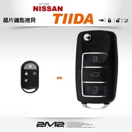 【2M2 】NISSAN TIIDA 日產 鑰匙 原廠 汽車晶片 分離式遙控器 鑰匙 升級折疊鑰匙