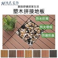 仿木紋塑木拼接地板卡扣塑膠地板