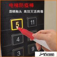 1級酒精筆75度消毒筆抑菌筆電梯按鈕消毒手機消毒1支4支外出用 樂樂百貨