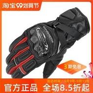 【星月】日本KOMINE秋冬騎行手套碳纖維防護防滑長款保暖摩托手套GK-844
