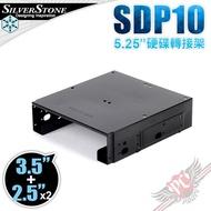 PC PARTY Silverstone 銀欣 SDP10 5.25吋 硬碟轉接架