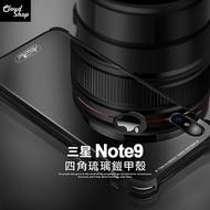 琉璃 鎧甲 三星 Note9 N9600 手機殼 四角強化 玻璃 背板 盔甲 氣囊 保護套 手機套 保護殼 B12A2