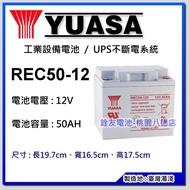 ☆銓友電池☆桃園電池☆實體店面 YUASA REC50-12 12V50AH UPS不斷電系統 電動醫療設備