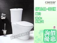 【東益氏】凱撒衛浴 CF1341 / CF1441 二段式超省水馬桶《附緩降馬桶蓋》台中、彰化地區免運費