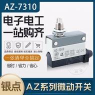 AZ-7310 TZ7310 AZ7110 TZ7110 微動開關限位開關